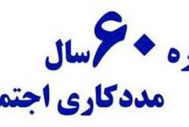 برگزاری کنگره ۶۰ سال مددکاری اجتماعی ایران در آذرماه