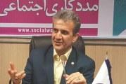 مددکاری اجتماعی در ایران تخصصی نیست