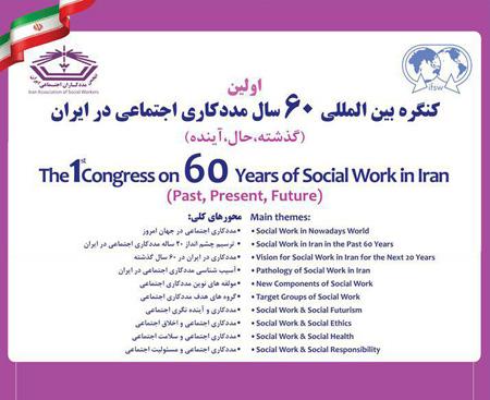 کنگره بین المللی ۶۰