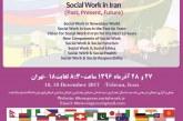 برگزاری اولین کنگره بینالمللی ۶۰ سال مددکاری اجتماعی در ایران