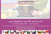 ضرورت تقابل فراگیر مددکاری اجتماعی ایران با سایر کشورها