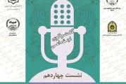 گفتگوی اجتماعی چهاردهم هفته آینده برگزار می شود: بررسی اخلاق اجتماعی در ایران