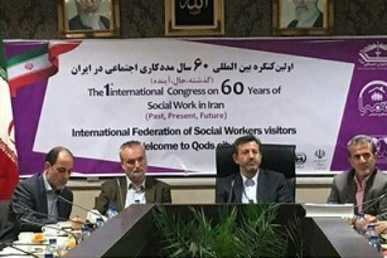 Image result for عکس های اولین کنگره بین المللی 60 سال مددکاری اجتماعی ایران در tehran.ir