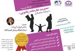 ثبت نام کارگاه آموزشی مدیریت تعارضات زناشویی با رویکرد میانجی گری