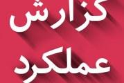 گزارش عملکرد انجمن از  اسفند ۹۲ لغایت دیماه ۹۶
