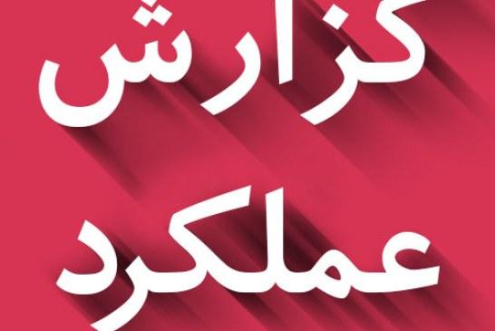 گزارش عملکرد سه ماهه دوم انجمن مددکاران اجتماعی ایران