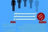سومین همایش ملی آسیب های اجتماعی ایران