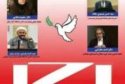 نشست تخصصی صلح و آسیب های اجتماعی