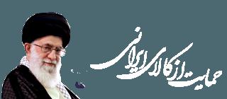 پایگاه اطلاع رسانی انجمن مددکاران اجتماعی ایران