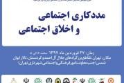 همایش سالانه انجمن مددکاران اجتماعی ایران امسال ۲۷ فروردین برگزار می شود + دعوتنامه