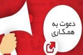 اطلاعیه: دعوت به همکاری پاره وقت مددکار اجتماعی در تهران