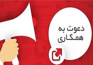 آگهی جذب مددکار اجتماعی در مشهد