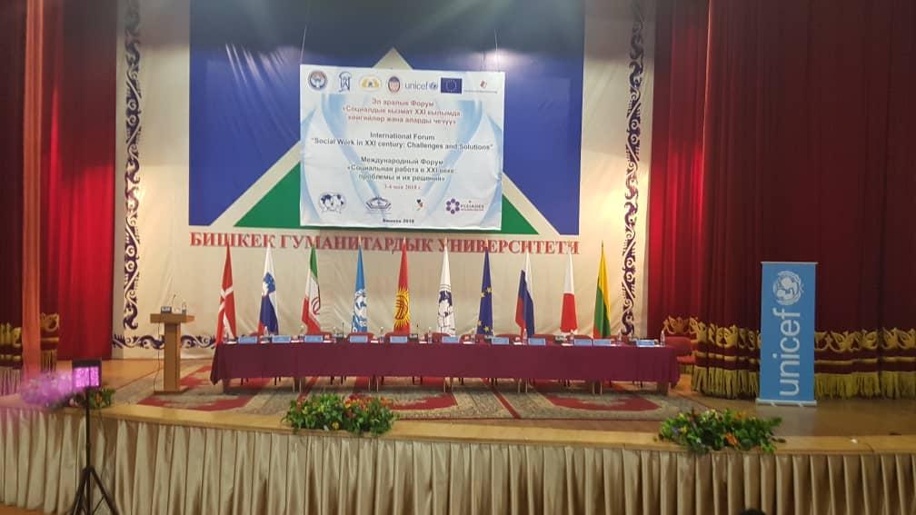 نمایی از سالن کنفرانس