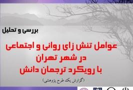 """نشست علمی """"عوامل تنش زای روانی – اجتماعی در شهر تهران"""" برگزار می شود"""