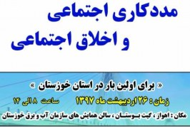 همایش مددکاری اجتماعی و اخلاق اجتماعی هفته آینده در خوزستان برگزار می شود