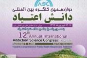 دوازدهمین کنگره بین المللی دانش اعتیاد نیمه شهریورماه برگزار می شود