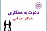 اصلاحیه آگهی:  در سازمان پزشکان بدون مرز
