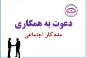 دعوت به همکاری در انجمن داوطلبین خدمات اجتماعی