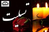 تسلیت به استاد حبیب آقابخشی به مناسبت درگذشت برادر ارجمندشان