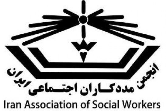 گزارش عملکرد سه ماهه اول انجمن مددکاران اجتماعی ایران