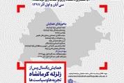 همایش کرمانشاه، ابانماه امسال, یکسال بعد از زلزله