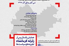 همایش کرمانشاه،یکسال بعد از زلزله برگزار میشود