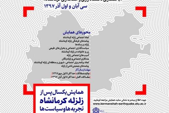 همایش کرمانشاه، یکسال بعد از زلزله، آخر آبان برگزار می شود