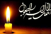 تسلیت به آقای دکتر سید سعید حسینی برای فوت پدر گرامیشان