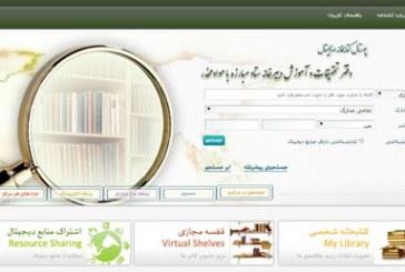 دسترسی رایگان پورتال کتابخانه دیجیتال ستاد مبارزه با مواد مخدر