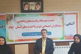 جلسه موسوی چلک با اعضای انجمن در استان ایلام