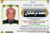 پیام تسلیت به خانواده آقای محمد (پیمان) مرتضایی