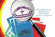 دومین فراخوان عمومی نقد عملکرد انجمن مددکاران اجتماعی ایران