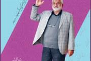 نکوداشت استاد محمدرضا واعظ مهدوی؛ ۱۹ آذرماه در تهران