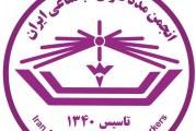 با پیگیری انجمن، ملاک مصاحبه در قوه قضاییه اصلاح شد