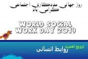 نشست صمیمانه گرامیداشت روز جهانی، پنجشنبه در دفتر مرکزی انجمن