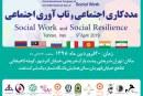 دعوتنامه سی و چهارمین همایش روز ملی و دومین کنگره بین المللی مددکاری اجتماعی و مجمع عمومی سالانه انجمن + پوستر