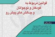 سخنرانی رئیس انجمن در نشست دانشگاه شهید بهشتی با موضوع قوانین حوزه کودک و نوجوان