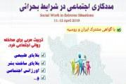 """ثبت نام کارگاه بین المللی """"مددکاری اجتماعی در شرایط بحرانی"""" آغاز شد"""