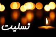 تسلیت به آقای دکتر صمدی راد برای فوت همسر محترمشان